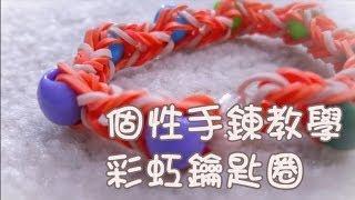 彩虹編織器 搭配個性配飾編織教學 - 彩虹鑰匙圈