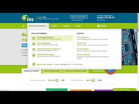 FirstVDS – аренда виртуального сервера по цене обычного хостинга.