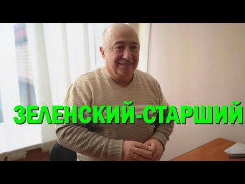 Зеленский-старший резко обратился к протестующим: