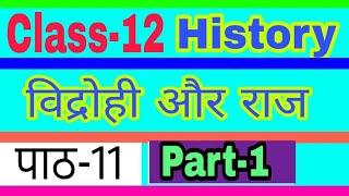 class  12 history 1857 ka vidroh part  1 by satender pratap