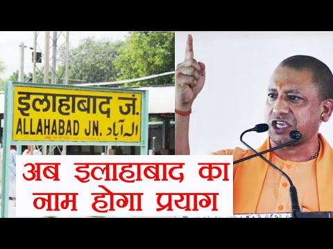 Yogi Adityanath अब  Allahabad का नाम बदल कर रखेंगे Prayag   वनइंडिया हिंदी