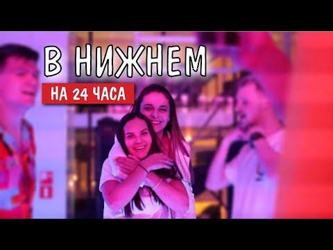 Нижний Новогород на 24 часа. ДР Стариковой ТВ