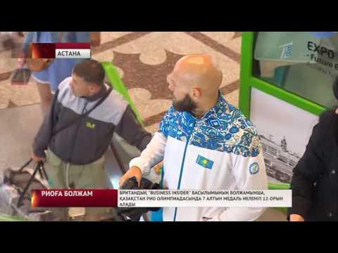 Қазақстан Рио Олимпиадасында 7 алтын медаль иеленеді деген болжам бар
