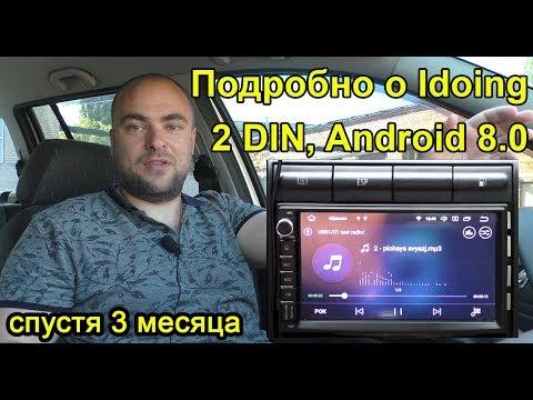 Магнитола 2 DIN Idoing на Android 8.0 спустя 3 месяца (подробно)