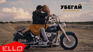 Masha Romantica - Убегай (Official music video)