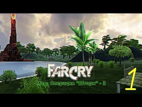 Прохождение игры Far Cry Операция Шторм 3 |Ночная прогулка| №1 НАЧАЛО