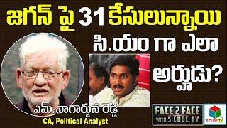 జగన్ పై 31 కేసులున్నాయి.. సీఎం గా ఎలా అర్హుడు ?CA Nagarjuna Reddy About YS Jagan Cases | S Cube TV