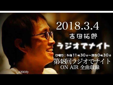 2018.3.4 第48回吉田拓郎ラジオでナイト・スペシャルウィークデモテープ特集
