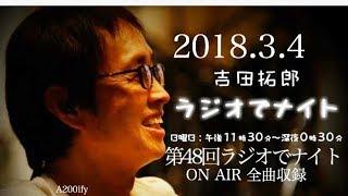 スペシャルウィークデモテープ特集。 2018.3.4 第48回吉田拓郎ラジオで...