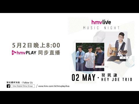 hmvLIVE Music Night - 莫凱謙 & HEY JOE TRIO