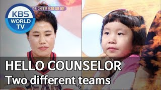Download lagu Mother and daughter rooting for two different teams [Hello Counselor/ENG, THA/2019.09.23]