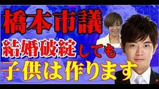 今井絵理子議員の不倫相手である神戸市議の橋本健氏が謝罪会見を行いま...