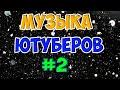 Музыка ютуберов 2 Без АВТОРСКИХ ПРАВ mp3