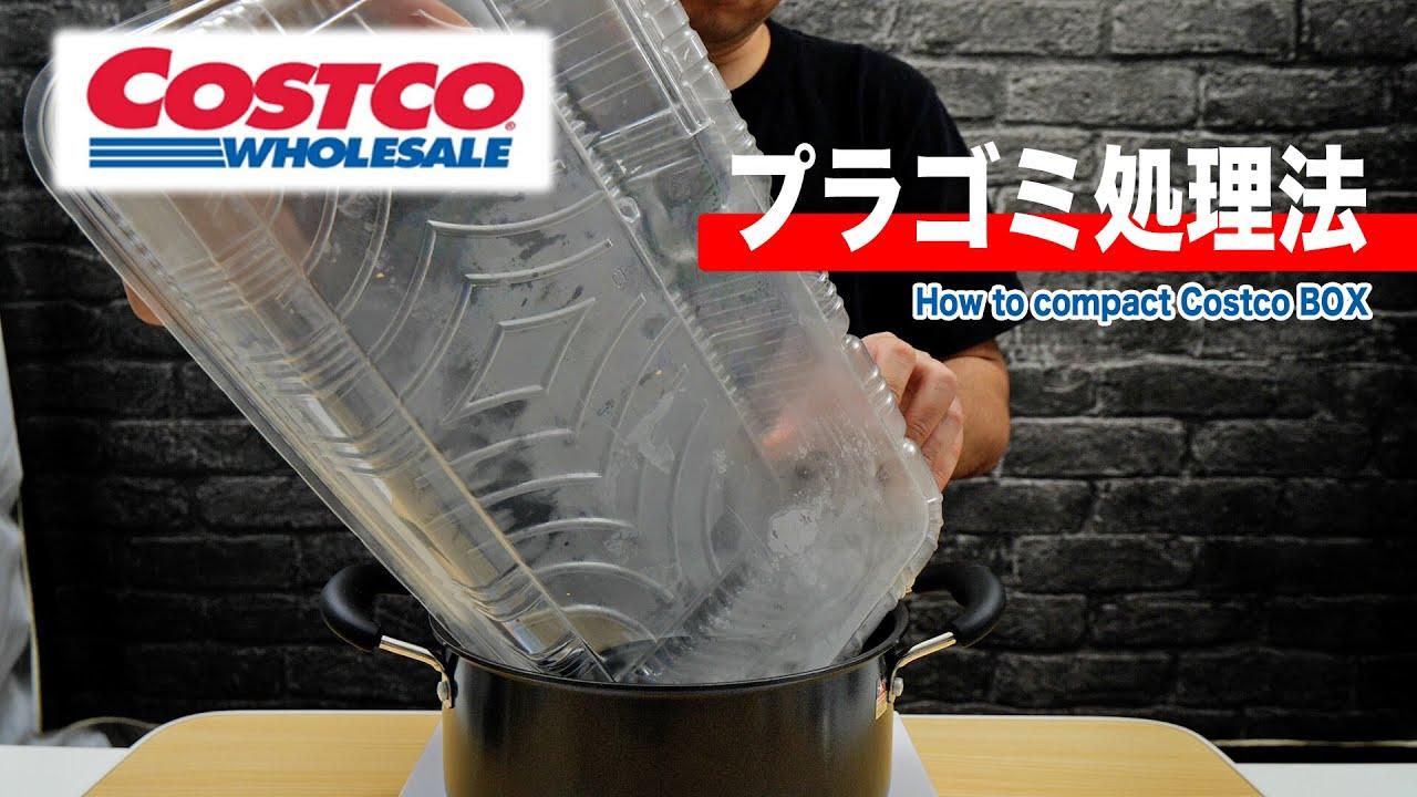 かさばるコストコのプラゴミをコンパクトにして捨てる方法 How to recycle Costco takeout food container smartly