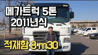현대 메가트럭5톤 적재함 8m30cm 차량상태 최상입니…