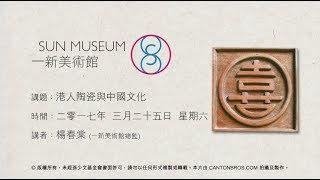 港人陶瓷與中國文化 Hong Kong People's Ceramic Style and Chinese Culture(2017.03.25 )