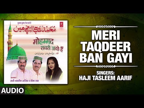 latest-qawwali-2019- -meri-taqdeer-ban-gayi-:-seema-saba-(audio)- -islamic-music