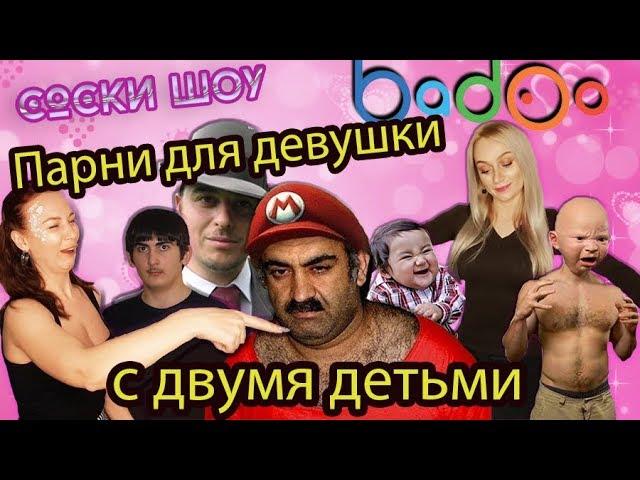 Есть ли нормальные парни на сайтах знакомств? Обзор Badoo! Что пишут девушкам на Баду?