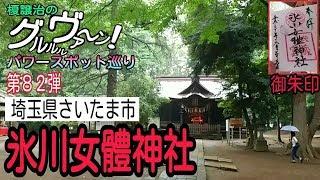 【開運】御朱印 さいたま市 氷川女體神社参拝/japanese shrines and temples!