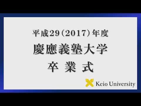 2017年度 慶應義塾大学学部卒業式(2018年3月26日)