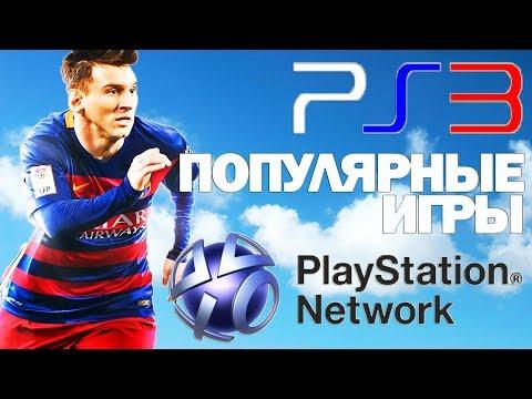 ТОП 10 Самые ПОПУЛЯРНЫЕ ИГРЫ на PlayStation 3 в PSN Store (PlayStation NetWork) Лучшие игры на PS3