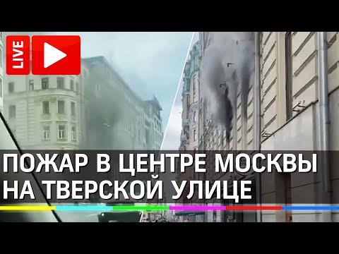 Пожар в центре Москвы на Тверской улице. Прямая трансляция