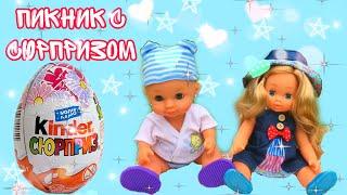 Мультфильмы.Пикник с КИНДЕР СЮРПРИЗОМ!!!Пупсик Владик и кукла Ева с мамой на пикнике!Мультики