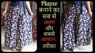Plazzo बनाना सीखें sirf 10 min में | Palazzo Cutting and Stitching | Stitch By Stitch