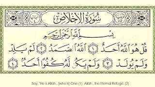 Gambar cover Learn Surat Al 'Ikhlas, Repeated Many Time Beautiful recitation easy for beginners.