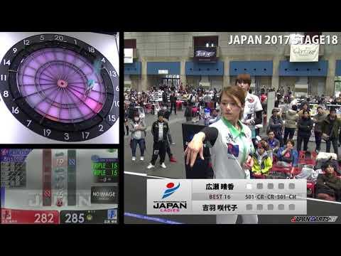 吉羽 咲代子(LADIES8) VS 広瀬 晴香 ‐JAPAN 2017 STAGE18 LADIES BEST16