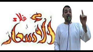 أروع خطبة للشيخ محمود الطرشوبي عن أسباب غلاء الأسعار