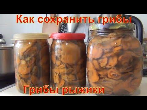 Как сохранить соленые грибы Стерилизация банок пастеризация грибов тиндализацию консервировании