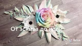 Цветы из фоамирана.Обзор будущей 3Д картины
