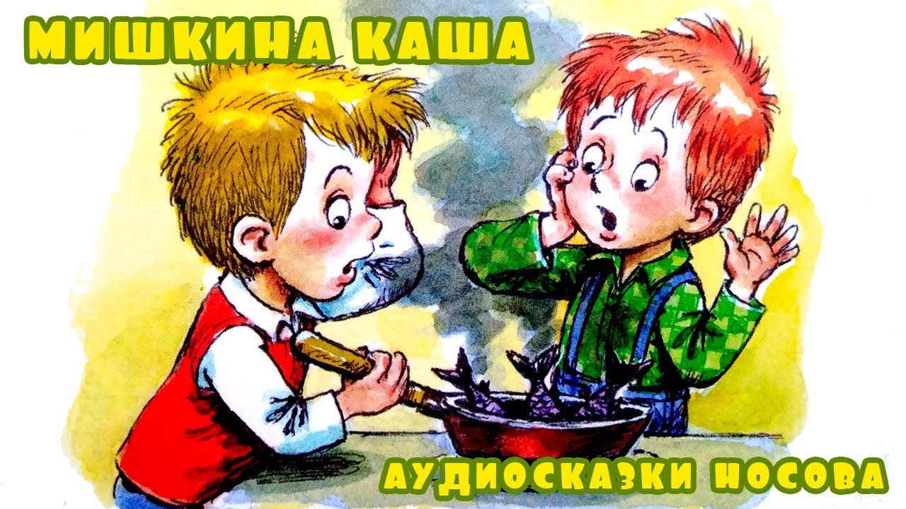мишкина каша смотреть онлайн мультфильм