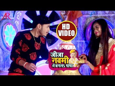 HD VIDEO #भाई Ankush Raja का #New #Navratri Song | जीजा नवमी में बनलS पापा | Bhojpuri Devi Geet 2018