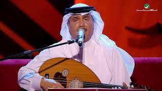 Mohammed Abdo  … la tujrihini | محمد عبده … لا تجرحيني - جلسات الرياض ٢٠١٩