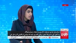 LEMAR NEWS 18 January 2018 / د لمر خبرونه ۱۳۹۶ د مرغومي ۲۸