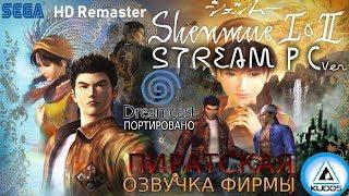 SHENMUE  HD REMASTERED  PC / ПИРАТСКАЯ ОЗВУЧКА ФИРМЫ KUDOS / STREAM