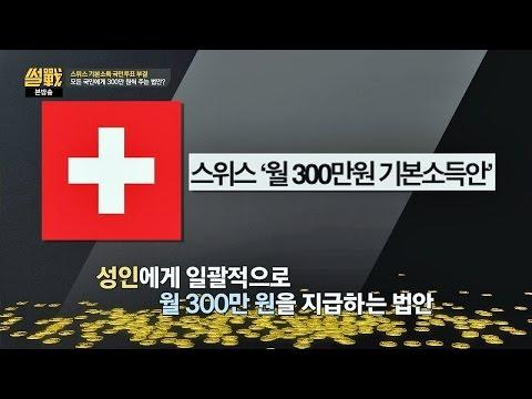 스위스, 국민투표 부결! 매달 300만 원씩 준다는데 '왜' 반대해?! 썰전 171회