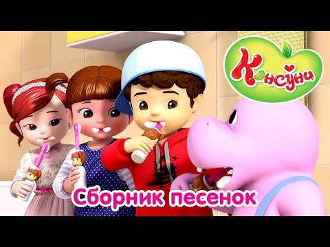 Развивающие песенки - КОНСУНИ: Сборник песен из мультфильма - Теремок песенки для детей