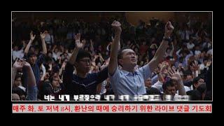 2/20 세계를 살릴 크리스천들의 실시간 댓글 기도회