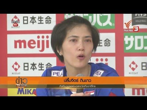 ระบบการเปลี่ยนตัวแบบใหม่ส่งผลให้วอลเลย์บอลหญิงไทยแพ้ญี่ปุ่น