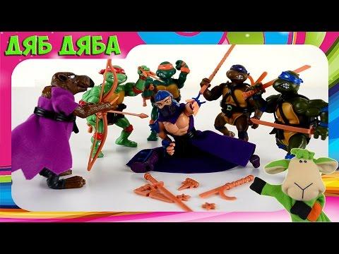 Сплинтер, Шредер, и черепашки Ниндзя. Невероятная история превращения. Мультфильм из игрушек.