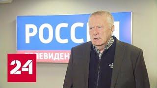 Владимир Жириновский: мы сделали больше, чем когда либо. Интервью на \