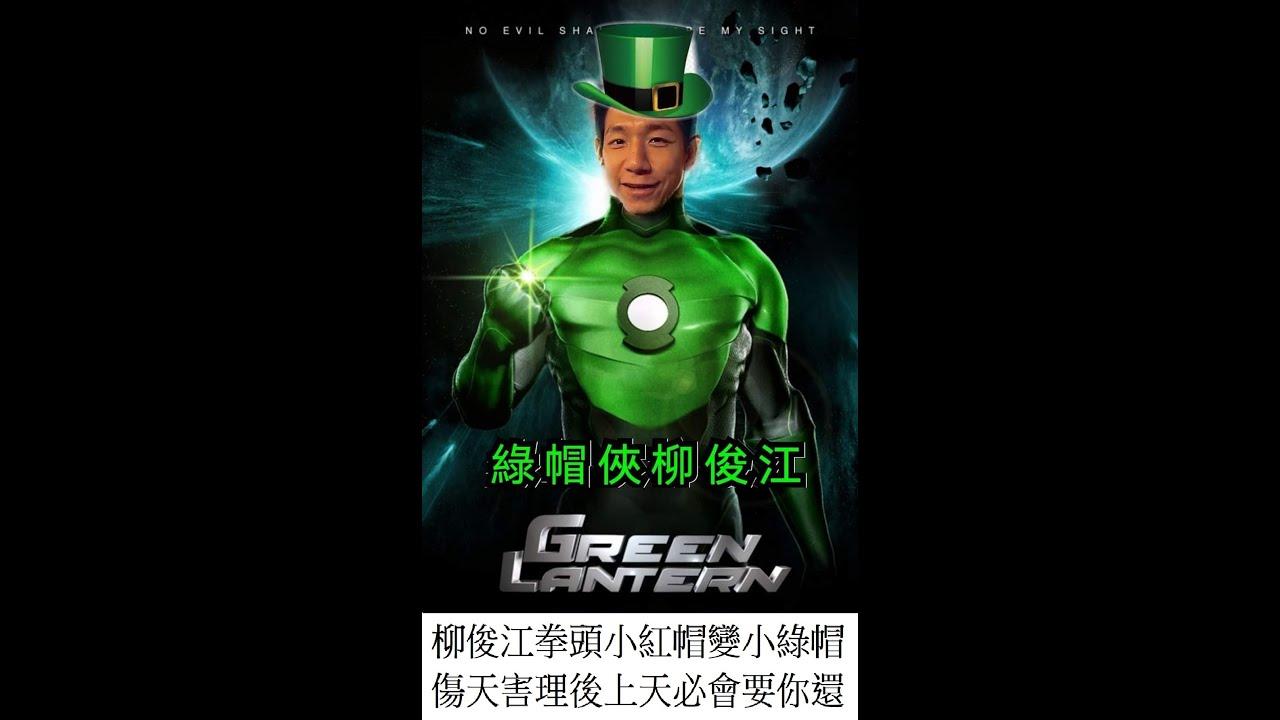柳俊江拳頭小紅帽變小綠帽,傷天害理後上天必會要你還-20200919A01