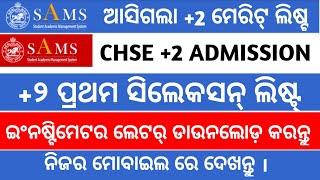 chse-odisha-2-merit-list-2019-chse-odisha-2-estimation-latter-sams-odisha
