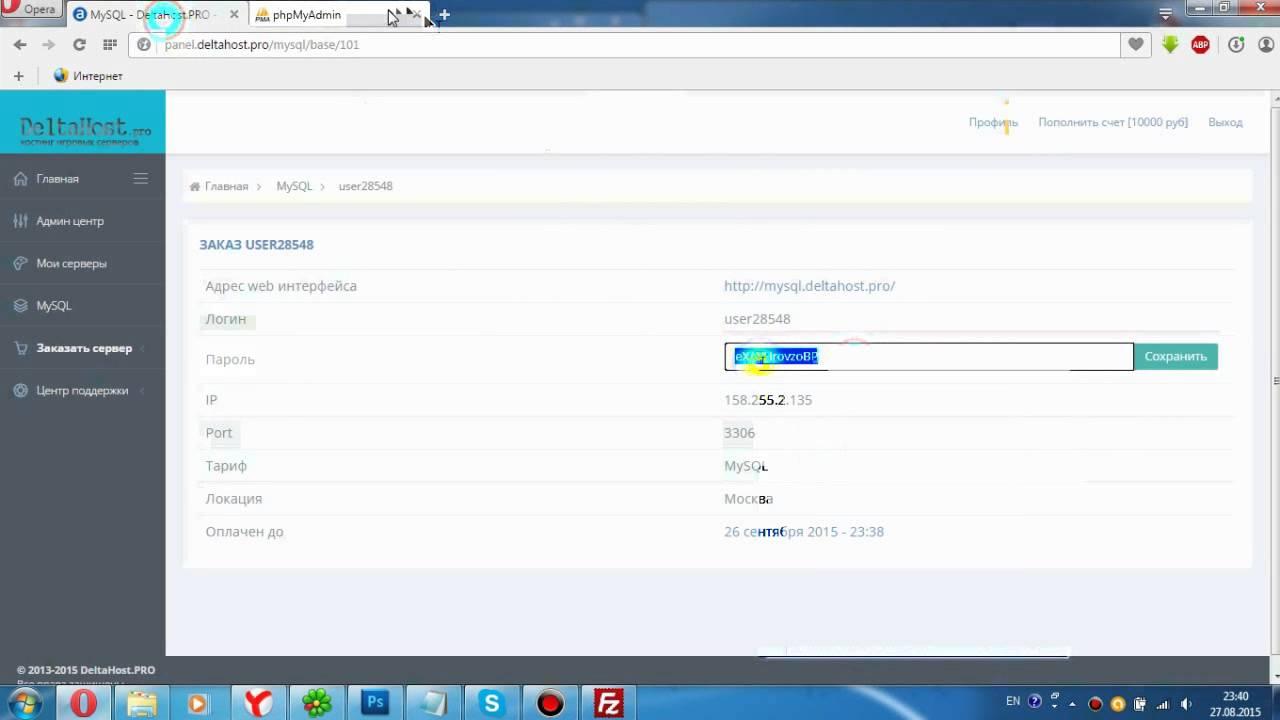 Как установить mysql на хостинг samp выбор хостинг habrahabr