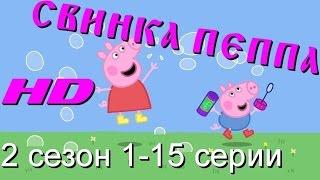 Свинка Пеппа HD 2 сезон 1-15 серии (Peppa pig) на русском