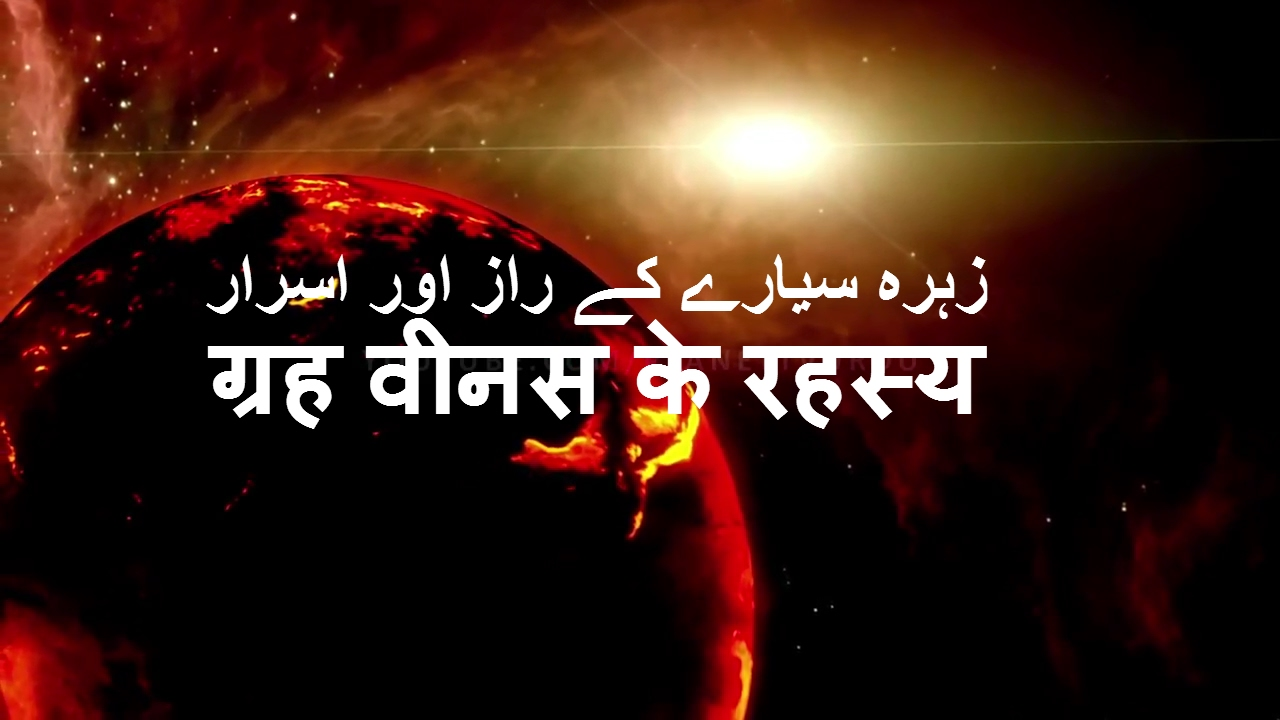 venus planet in hindi - 1280×720
