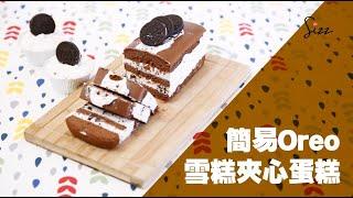 簡易Oreo雪糕夾心蛋糕